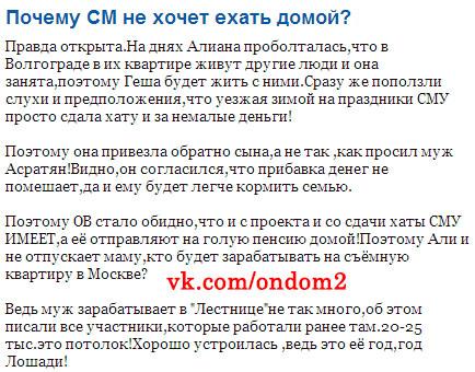 Слухи про Светлану Михайловну Устиненко и Алиану Асратян (Гобозову)