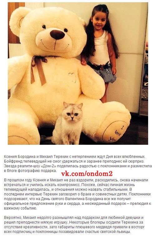 Подарок Михаила Терехина для Ксении Бородиной