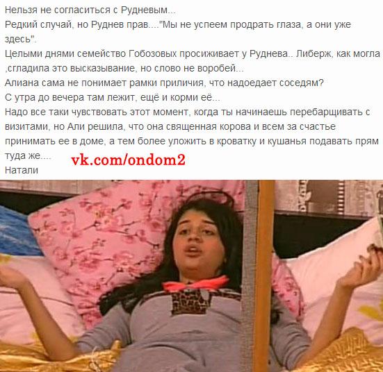 Статья про Алиану Устиненко