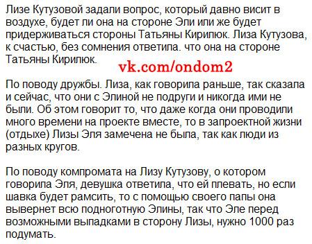 Статья про Елизавету Кутузову и Элину Карякину