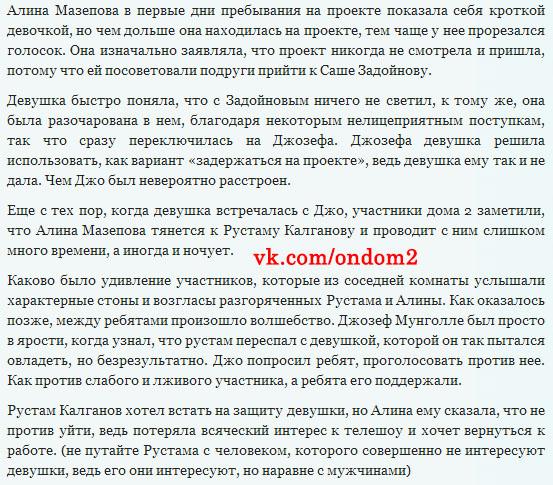 Статья про Рустама Калганова и Алину Мазепову