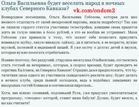 Статья про Ольгу Васильевну и Рустама Калганова