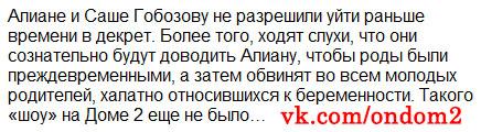 Статья про Алиану Устиненко (Гобозову-Асратян)