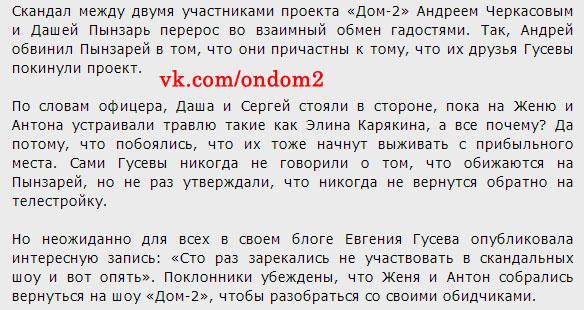 Статья про Антона и Евгению Гусевых