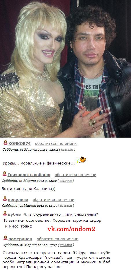 Рустам Калганов в краснодарском клубе помада