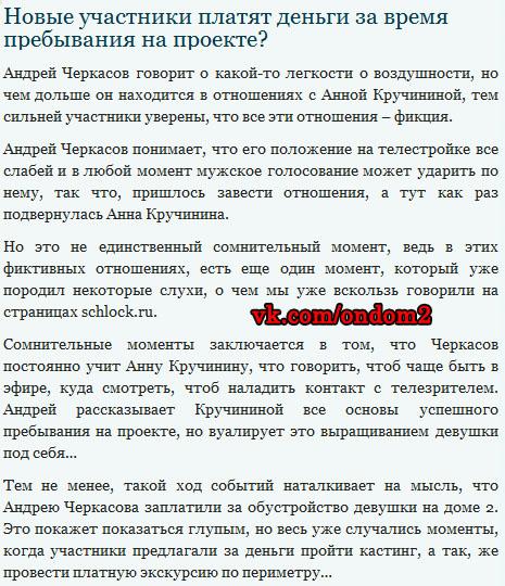 Статья про Андрея Черкасова и Анну Кручинину