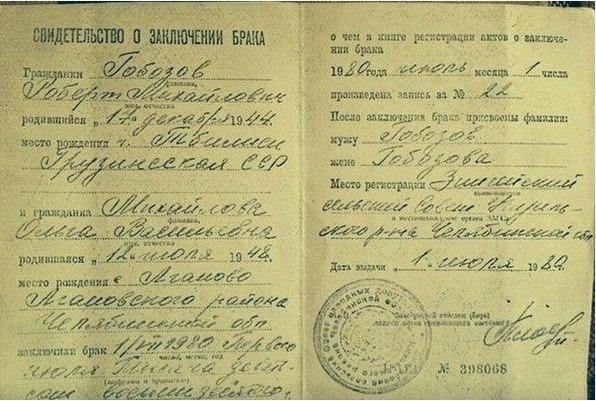 Свидетельство о браке Ольги Васильевны Михайловой и Роберта Михайловича Гобозова