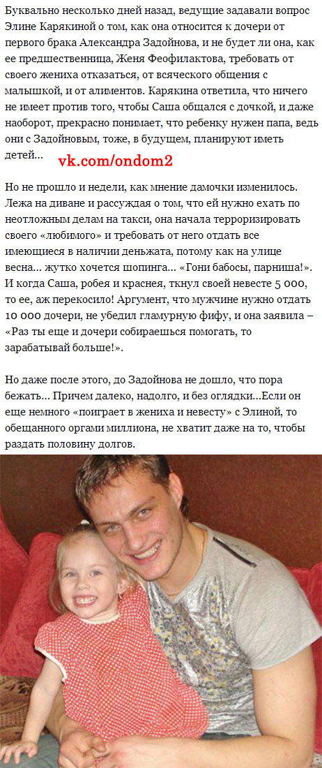 Статья про Карякину и Задойнова с дочерью