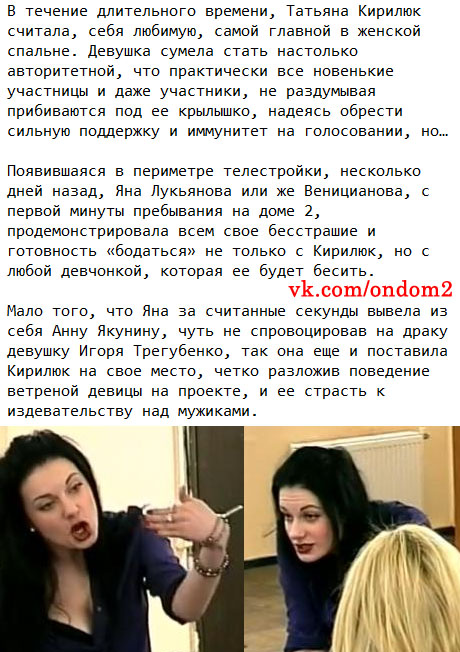 Статья про Татьяну Кирилюк и Яну Лукьянову