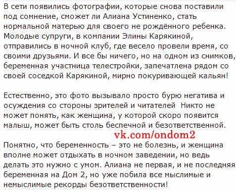 Статья про Алиану Устиненко (Асратян)