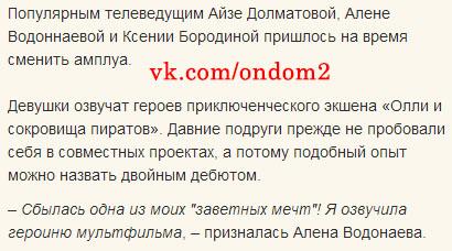 Статья про Ксению Бородину и Алёну Водонаеву