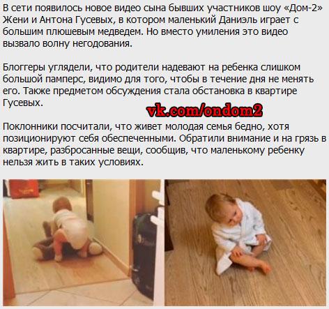 Статья про Антона, Евгению, Даниэля Гусевых