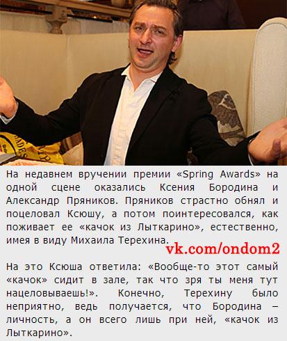 Статья про Александра Пряникова