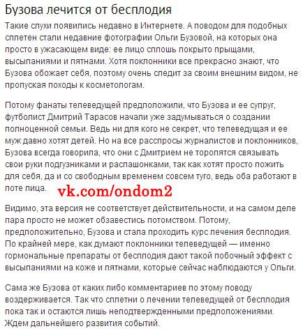 Статья про Ольгу Бузову вконтакте