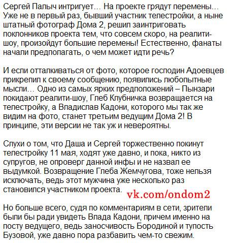 Статья про Влада Кадони, Глеба Жемчугова, Рустама Калганова, Сергея Палыча Адоевцева