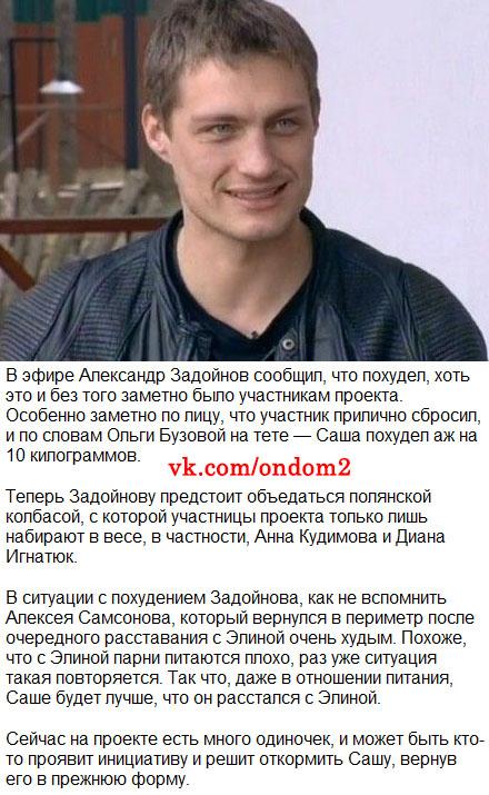 Статья про Александра Задойнова и Элину Камирен