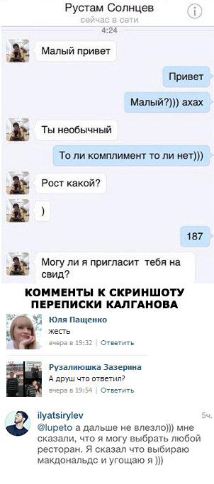 Переписка с Рустамом Калгановым