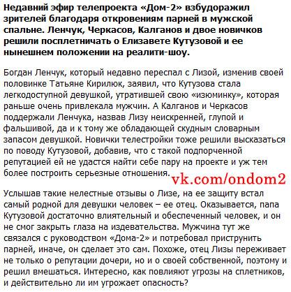 Статья про Лизу Кутузову, Богдана Ленчука и Владимира Здобина