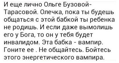 Статья про Ольгу Бузову и Ольгу Васильевну Гобозову (Михайлову)