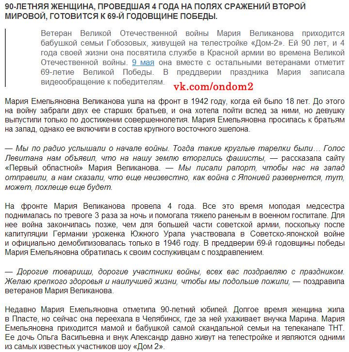 Статья про маму Ольги Васильевны Гобозовой (Михайловой)