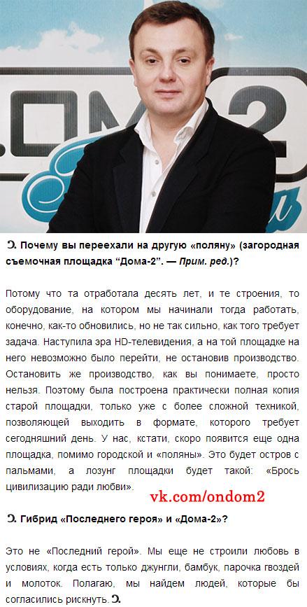 Из интервью Алексея Михайловского