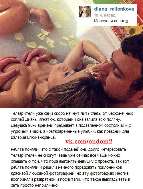 Статья про Диану Игнатюк (Милонкову) и Валерия Блюменкранца