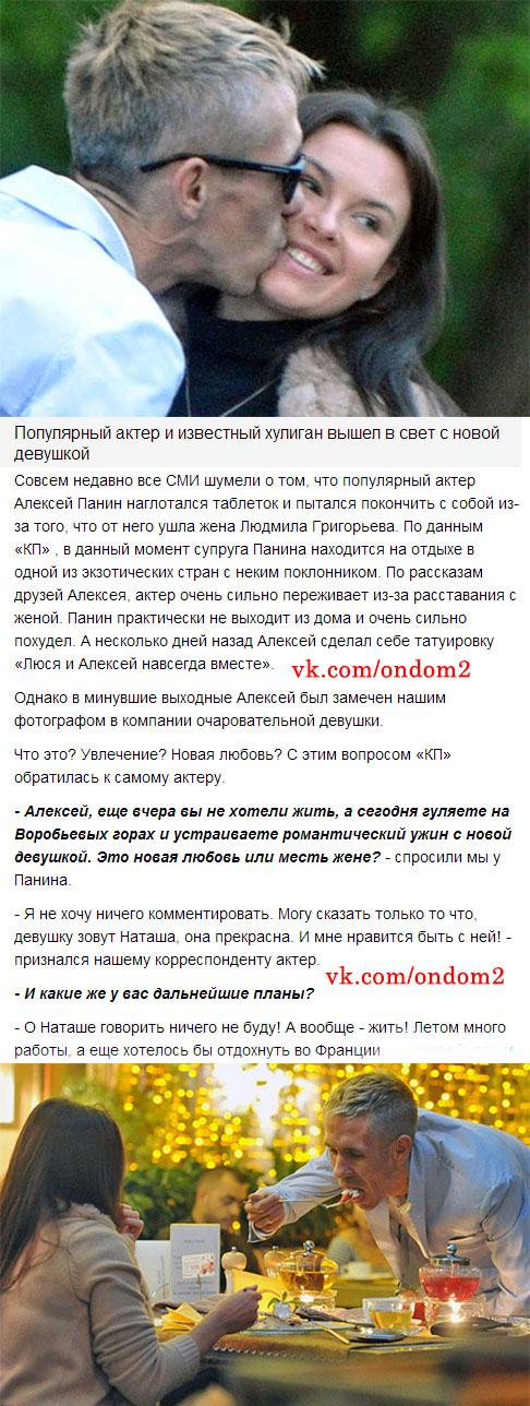 Статья про Алексея Панина и Наталью Картамышеву