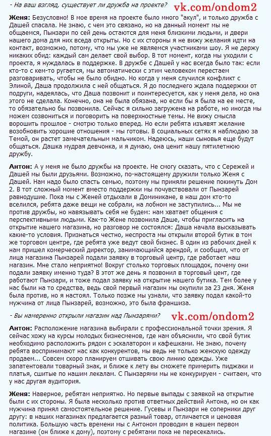 Статья про Антона Гусева, Евгению Феофилактову (Гусеву), Сергея Пынзаря, Дарью Пынзарь, Элину Карякину (Камирен)