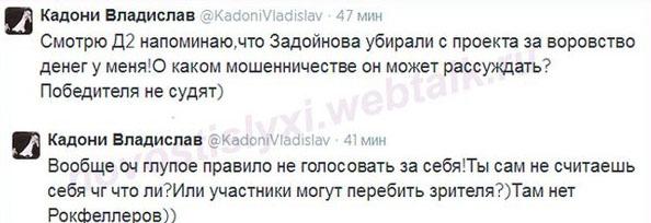 Влад Кадони в твиттере
