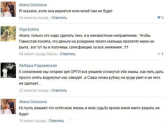 Алиана Устиненко вконтакте