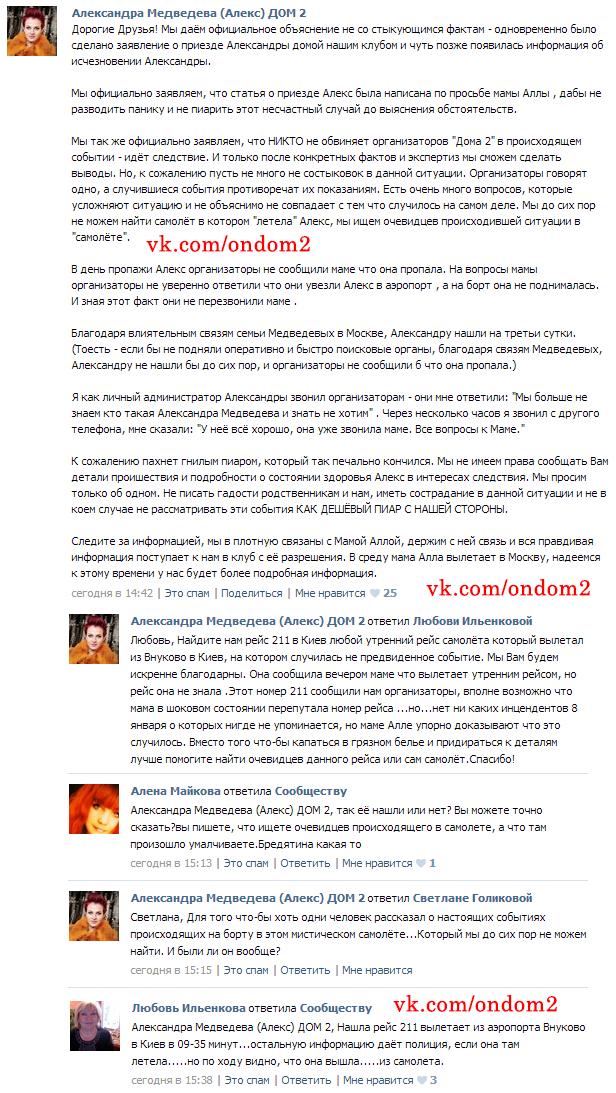 Официальная группа Александры Медведевой