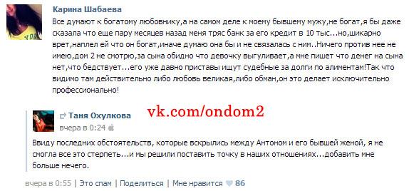 Татьяна Охулкова и Карина Шабаева вконтакте