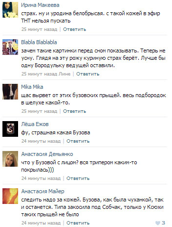 Вконтакте обсуждают Ольгу Бузову (Тарасову)