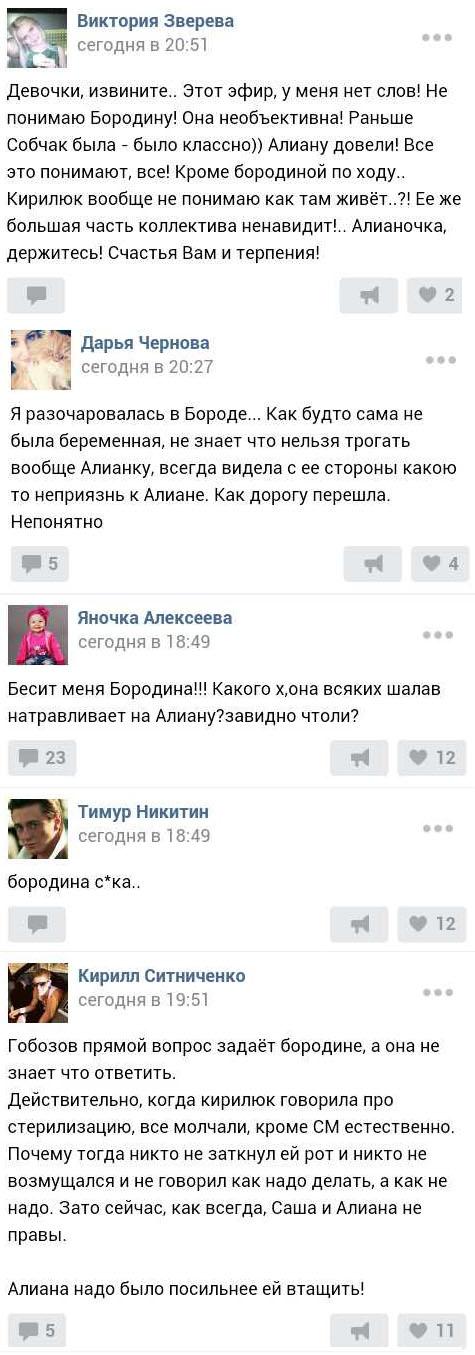 Вконтакте про Ксению Бородину