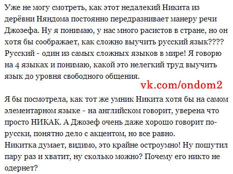 Статья  про Никиту Кузнецова и Джозефа Мунголле