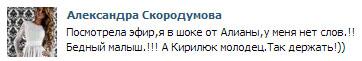 Александра Скородумова вконтакте