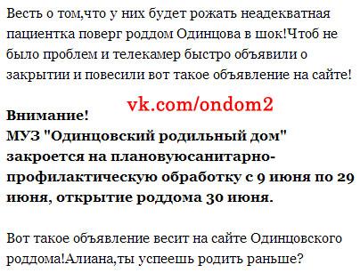 Про роды Алианы Устиненко