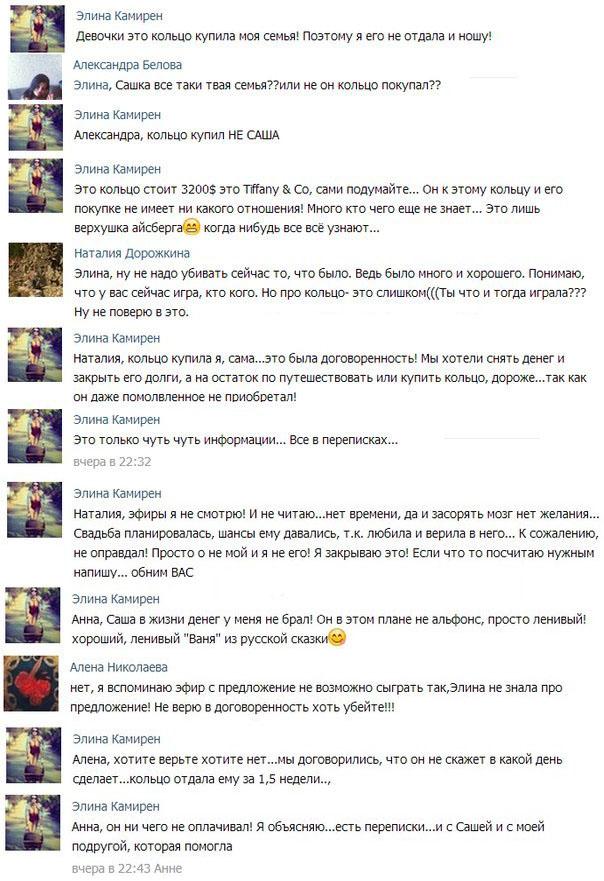 Элина Карякина (Камирен) вконтакте