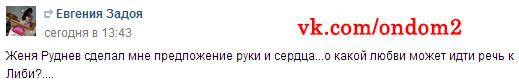 Евгения Задоя вконтакте