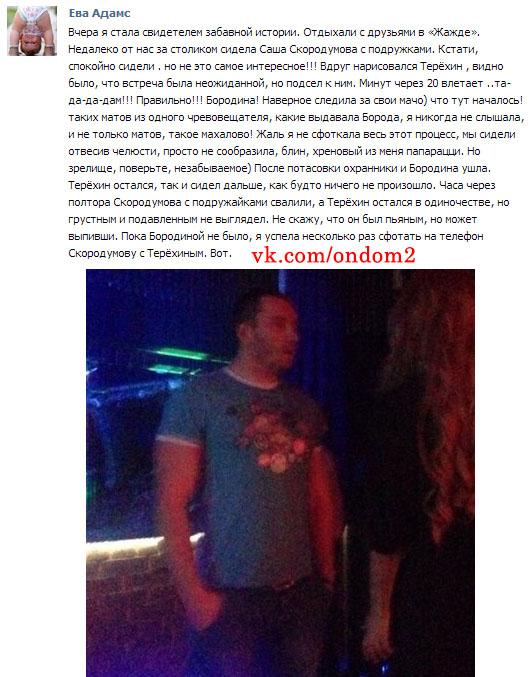 Вконтакте про Ксению Бородину и Михаила Терёхина