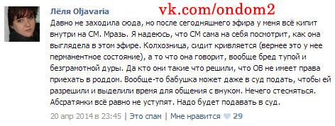 Ольга Васильевна Гобозова (Михайлова) подаёт в суд