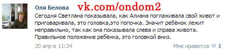 Ольга Белова вконтакте