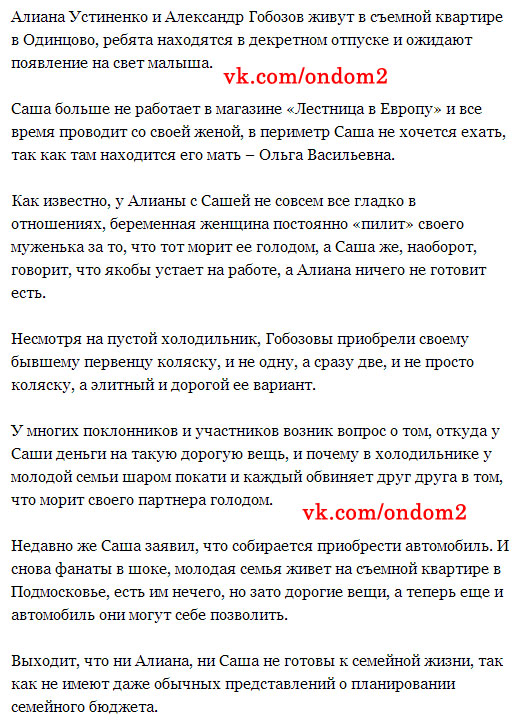 Статья про Александра Гобозова и Алиану Устиненко (Асратян)