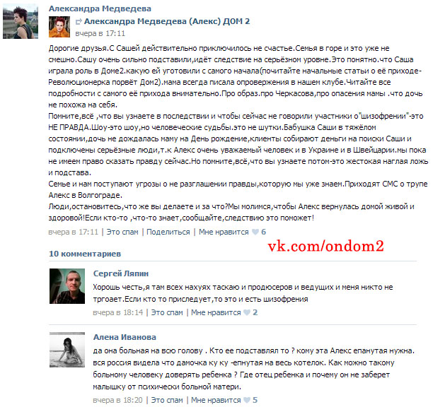 Александра Медведева вконтакте