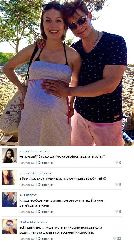 Илья Григоренко с беременной подругой