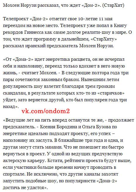 Мохсен Норузи вконтакте