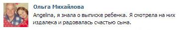Ольга Васильевна Гобозова вконтакте