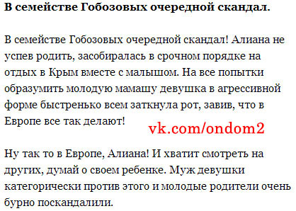 Статья про Алиану Устиненко (Асратян) и Александра Гобозова