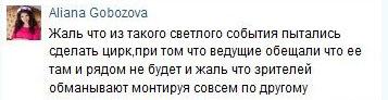 Алиана Устиненко (Гобозова) вконтакте