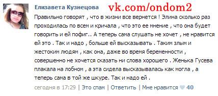 Про Элину Камирен (Карякину) вконтакте
